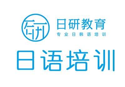 广州日语商务口语班