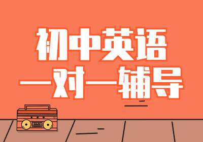 郑州初中英语一对一辅导