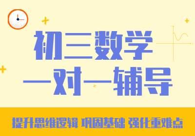 郑州初三数学辅导课