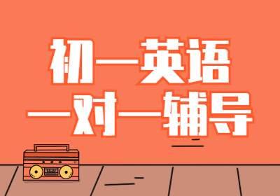 郑州初一英语一对一辅导
