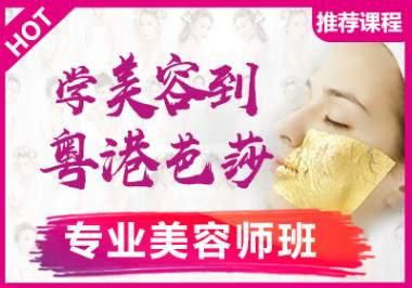 粤港芭莎专业美容师班