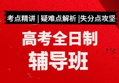 郑州高考全日制辅导班