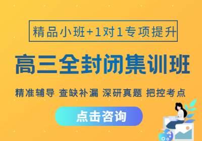 郑州高三全封闭集训班