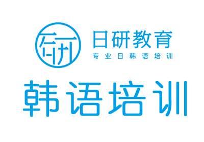 广州韩语topik1-2级课程