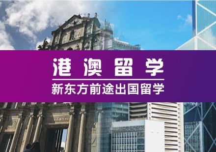 香港、澳门留学