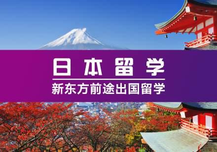 日本本科留学