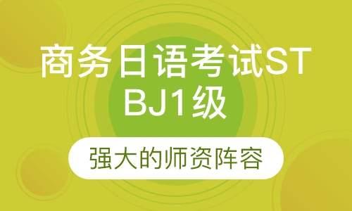 标准商务日语考试STBJ1级