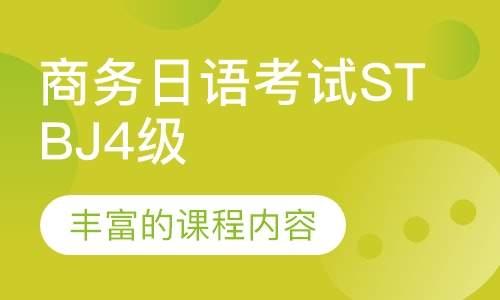 标准商务日语考试STBJ4级