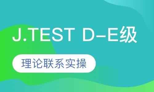 日本语鉴定考试J.TESTD-E级