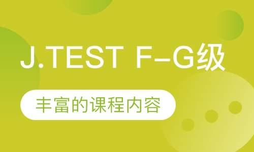 日本语鉴定考试J.TESTF-G级