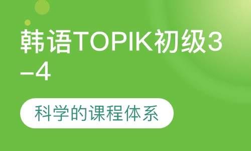 韩国语能力考试TOPIK中级(3-4级)