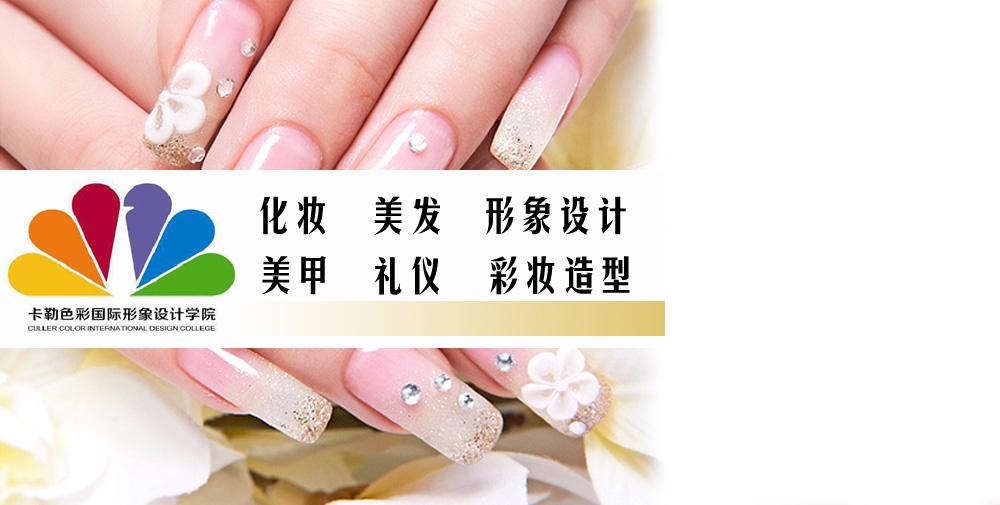石家庄卡勒色彩化妆形象设计培训学校