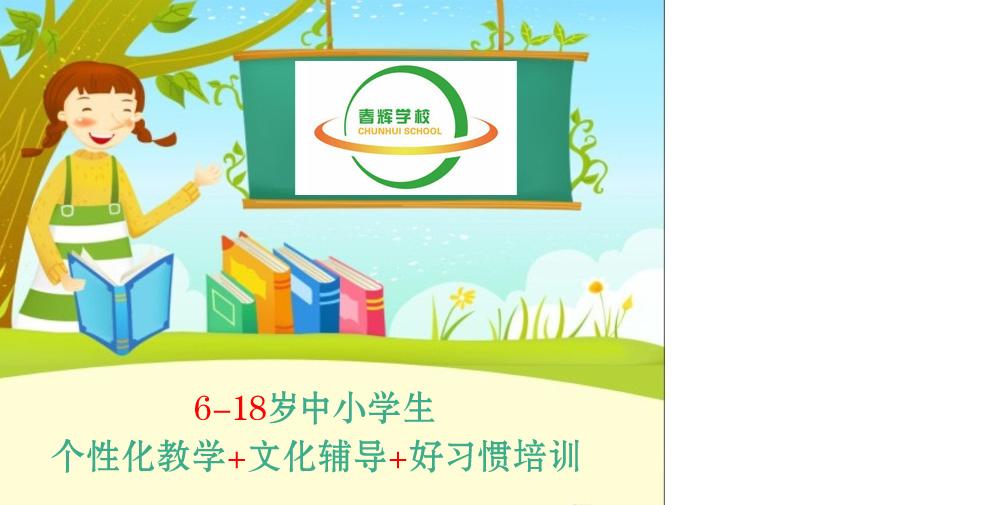 石家庄春辉语言学校