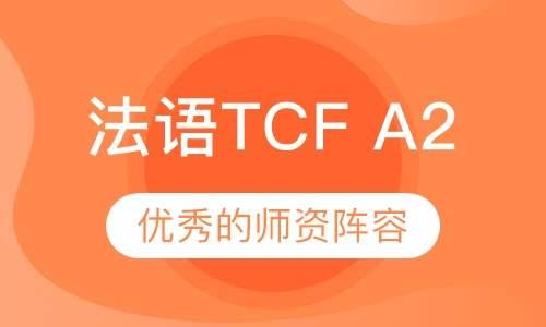法语TCFA2