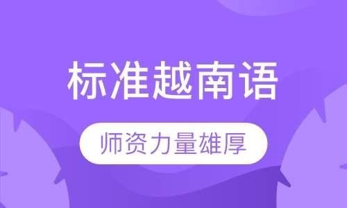 标准越南语