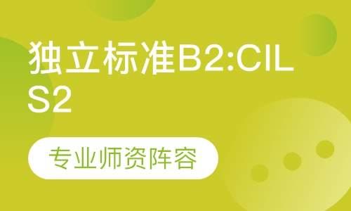 意大利语锡耶纳语言等级考试CILS独立标准(B2CILS2)