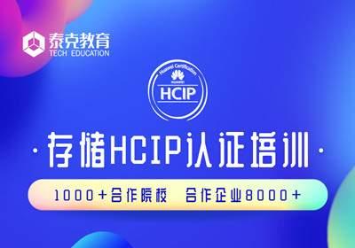 存储HCIP认培训