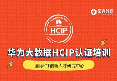 大数据HCIP认培训