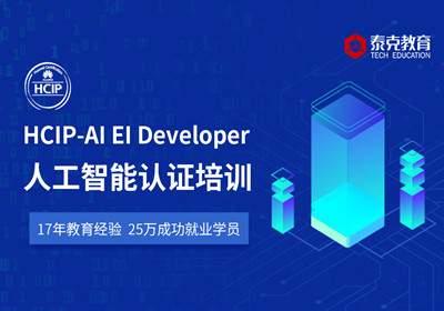 人工智能HCIP-AIEIDeveloper认培训