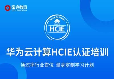 云计算HCIE认培训