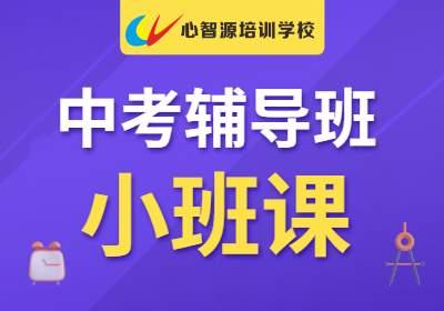 郑州中考辅导班