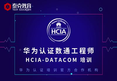 数通HCIA认培训