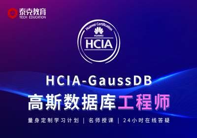 HCIA-GaussDB认课程