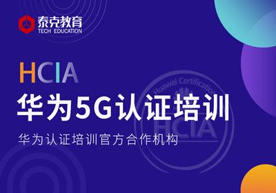 华为认HCIA-5G认培训