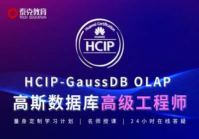 HCIP-GaussDB-OLAP认培训