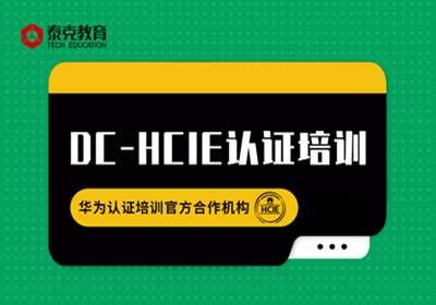 DC-HCIE认培训