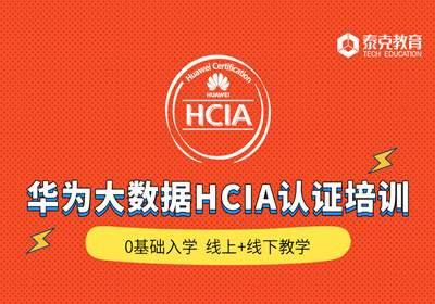 大数据HCIA认培训