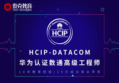数通HCIP认培训