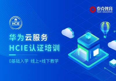 云服务HCIE-CloudServiceSolutionsArchitect认培训