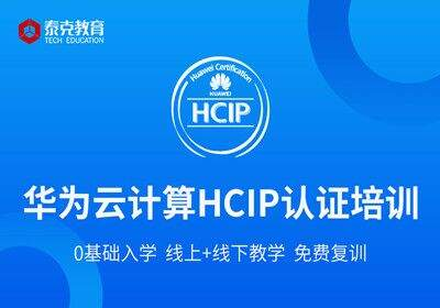 云计算HCIP-CloudComputing-OpenStack认培训