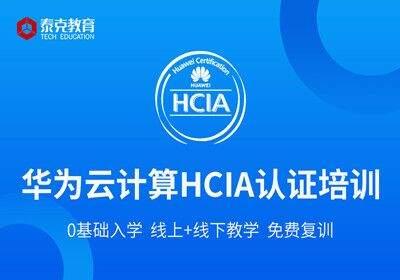 云计算HCIA认培训