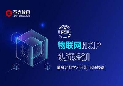物联网HCIP认培训