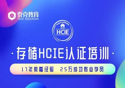 存储HCIE认培训