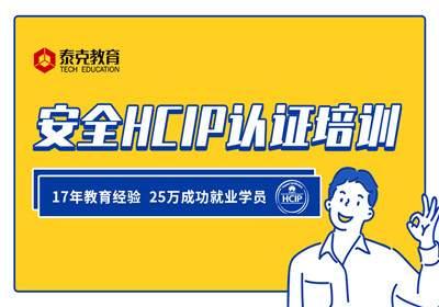 安全HCIP认培训