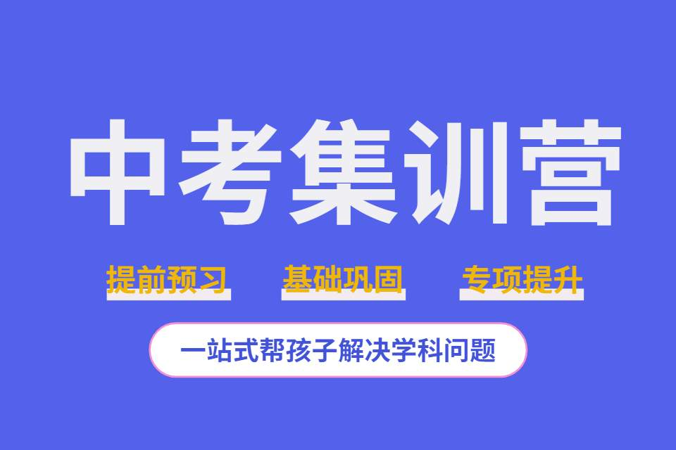郑州中考集训营