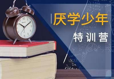 北京厌学少年特训营