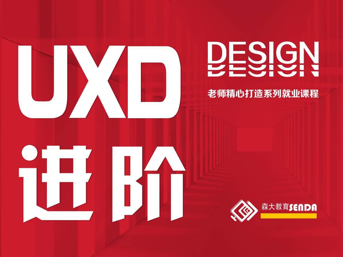 哈尔滨UXD设计初学入门体验课