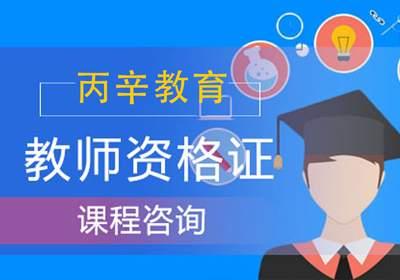 教师资格-小学普通话单科精讲班