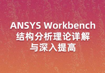 北京ANSYSWorkbench结构分析理论详解与深入提高