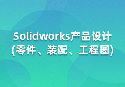 北京Solidworks产品设计(零件、装配、工程图)