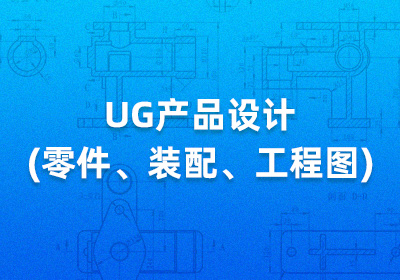 北京UG产品设计(零件、装配、工程图)