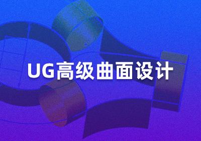 上海UG高级曲面设计培训