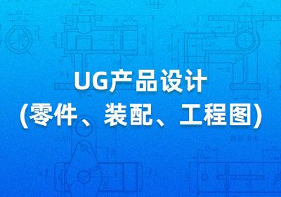 上海UG产品设计(零件、装配、工程图)