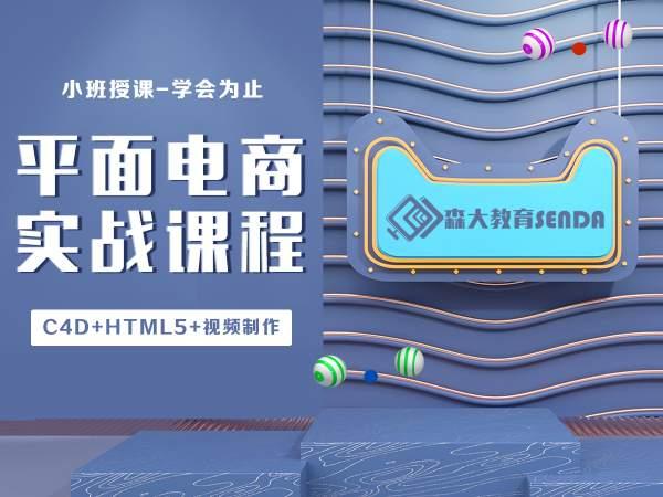 哈尔滨电商视觉设计初学入门体验课
