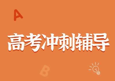 郑州高考冲刺辅导班