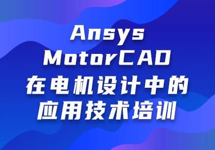 上海AnsysMotorCAD在电机设计中的应用技术培训